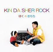 KIN DA SHER ROCK