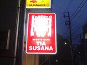 SPORTS CAFE TIA SUSANA