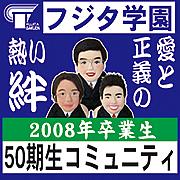 フジタ学園2008春卒業(50期生)