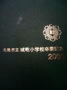 城乾小*2000年卒【1987生】集☆