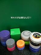 WAX(ワックス)が必要なんだ!!