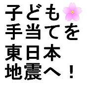 子ども手当てを東日本大震災へ!