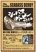 静岡東部シーバスポイント調査隊