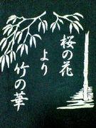 2005年卒業☆共栄3-13