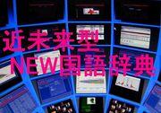 近未来型♡NEW国語辞典