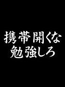 摂薬☆試験無敵族!