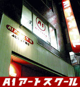 A1アートスクール