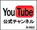YouTube公式チャンネルまとめ