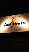 Confiture〜コンフィチュール〜