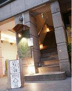 なんじゃ路(吉田食堂)