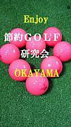 enjoy 節約GOLF 岡山
