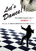 神奈川工業高校ダンス部