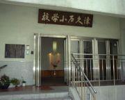 新宿区立津久戸小学校