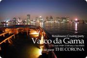 【船上party】Vasco da Gama