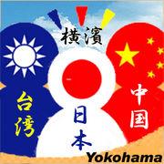 日中台 in Yokohama