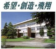 十日町総合高校