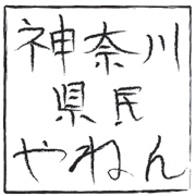 関西在住神奈川県民会