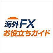 海外FXお役立ちガイド