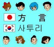 関西弁で日韓交流しまへんか!