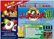 Wii版 ぷよぷよ通アーケード