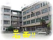 東大阪市立岩田西小学校