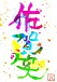佐 賀 笑 〜7/7飲み会〜