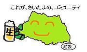 うぬらの、埼玉コン