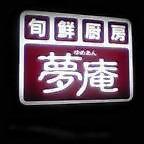 夢庵・茅ケ崎西インター店