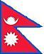ネパール連邦共和国