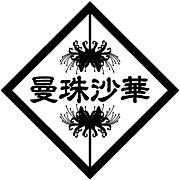 曼珠沙華-まんじゅしゃげ-