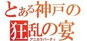【議事録】とある神戸の狂乱の宴