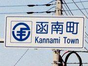THE 函南町