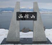 函館山登山道