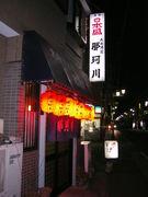 蕨駅東口居酒屋「那珂川」