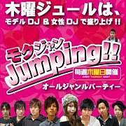 Jumping!!-木ジャン-@joule大阪