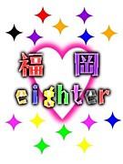 ∞福岡eighter∞