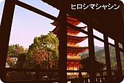 Hiroshima photograph広島写真