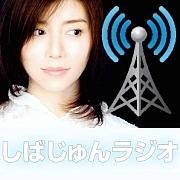 しばじゅんラジオ