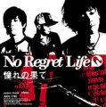 ★★No Regret Life★★
