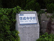 伊万里市立啓成中学校