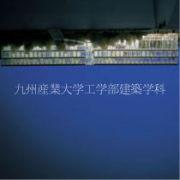 九州産業大学工学部建築学科
