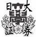 日本大学 証券研究会