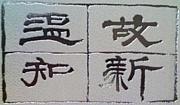 岐阜県立岩村高等学校
