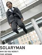 ソラリーマン|SOLARYMAN