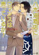 鳩村衣杏さんについていきます!