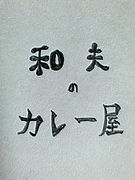 和夫のカレー屋さん