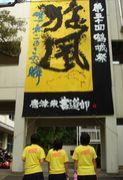 2005年度鶴城祭応援団☆