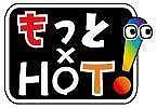 もっと×HOT!