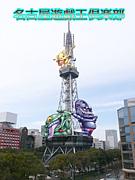 名古屋 遊戯王倶楽部