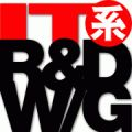 IT系R&D W/G